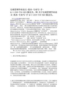 行政管理毕业论文网-关于行政管理毕业论文.doc