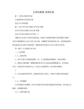 人事行政部,培训计划.doc