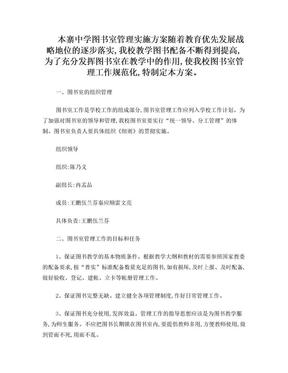 中学图书室管理实施方案.doc