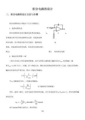积分电路的设计资料.doc