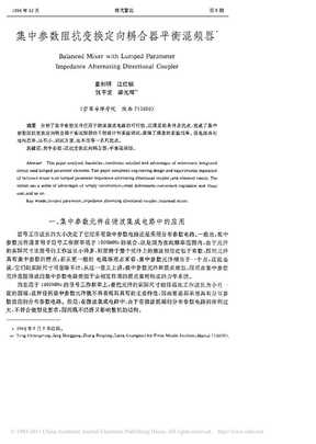 集中参数阻抗变换定向耦合器平衡混频器.pdf
