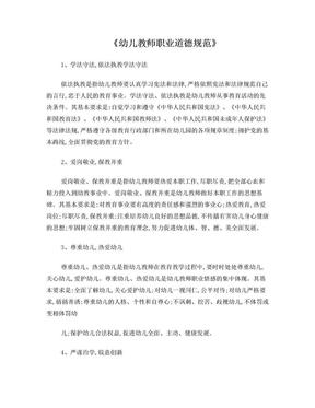 幼儿园教师职业道德与日常行为规范.doc