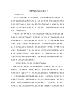 市群众文化论文集序言.doc