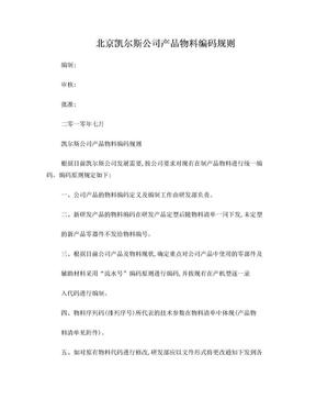 产品物料编码规则原件10-07.doc