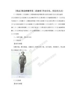 [精品]梅花螳螂拳第二段摘要(举动分化、用法用力点).doc
