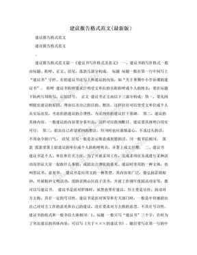 建议报告格式范文(最新版).doc