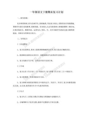 一年级语文下册期末复习计划(部编版).doc