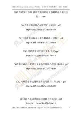 韩圆圆工作室-2012考研基础班讲义 最新考研讲义精品合集.pdf