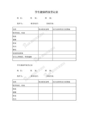 学生健康档案登记表.doc