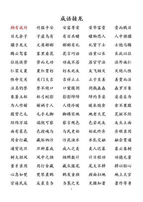 育心经典成语接龙.doc