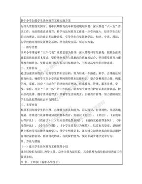 新中小学加强学生法制教育工作实施方案.doc