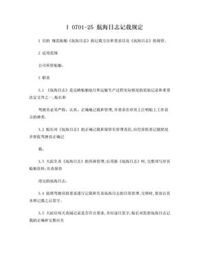 公司航海日志记载规定.doc