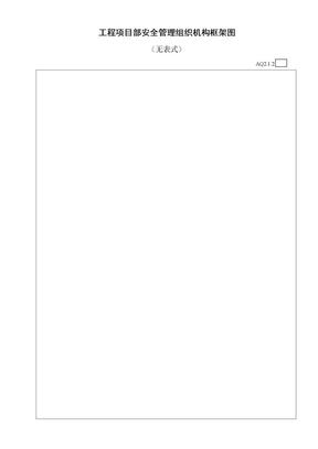 工程项目部安全管理组织机构框架图(无表式).doc