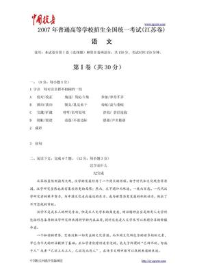 江苏2007年高考语文试卷及答案.doc