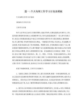 工作学习计划表.doc