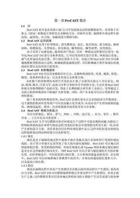 procast 中文资料.doc