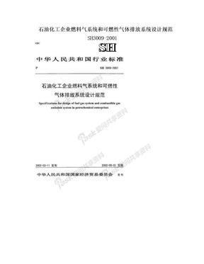 石油化工企业燃料气系统和可燃性气体排放系统设计规范SH3009-2001.doc