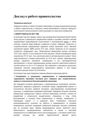 2012政府工作报告俄语版.doc