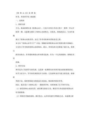 桂林山水说课稿.doc