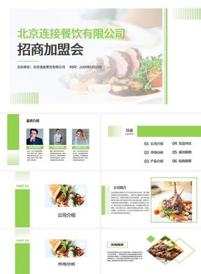 2019年清新绿色简约风PPT模板西餐厅招商加盟会议PPT.pptx