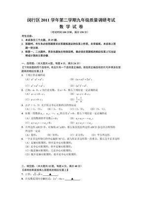 闵行区2011学年第二学期九年级质量调研考试.doc