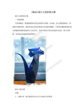 [精品]窗台上的折纸小猫.doc