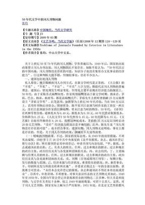09人大复印资料09350年代文学中的同人刊物问题.doc