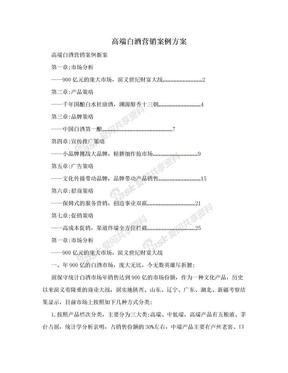 高端白酒营销案例方案.doc