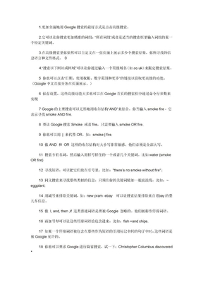 100个Google终极技巧!.doc