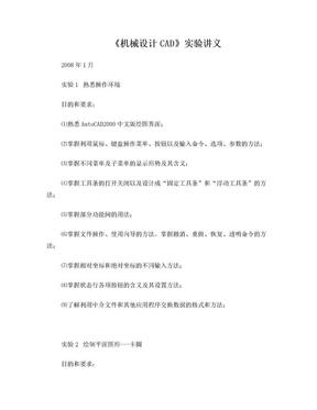 (autoCAD)实验指导书  教程.doc