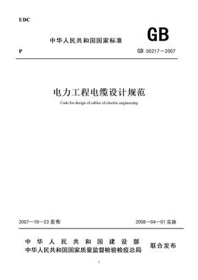 GB50217-2007电力工程电缆设计规范.doc