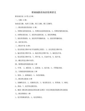 职业病防治知识培训讲义.doc