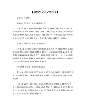 金色水岸房交会软文文案稿.doc