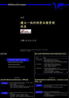 094麦肯锡_神州数码建立一流的经营业绩管理体系.ppt