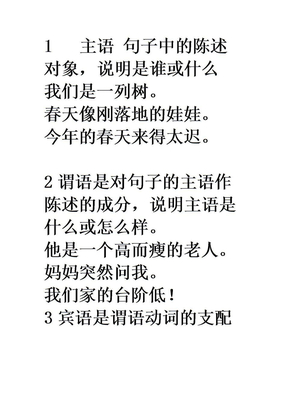 语文句子成分.doc