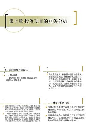 投资项目的财务分析(完整版).ppt