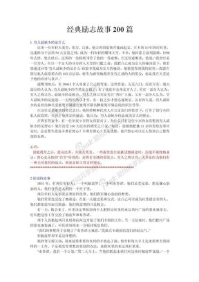 成功励志书系:经典励志故事200篇.doc