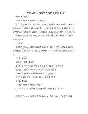 县医院应急救援培训及救援演练计划.doc
