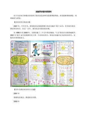 法制手抄报内容资料.docx