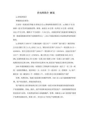 供电所简介-解说.doc