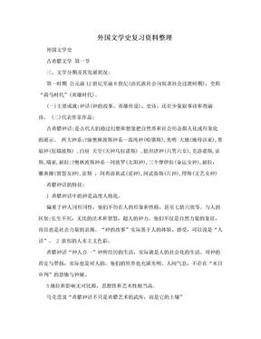 外国文学史复习资料整理.doc