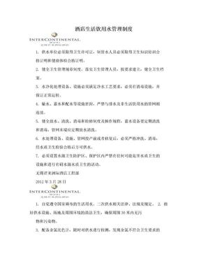 酒店生活饮用水管理制度.doc