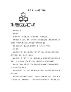 案名及logo释义锦集.doc