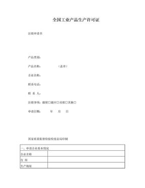 全国工业产品生产许可证注销申请书.doc