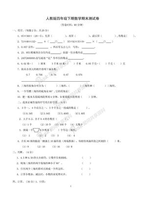 2010人教版四年级数学下册期末试卷.doc