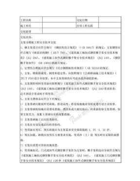 支架及模板工程安全技术交底记录.doc