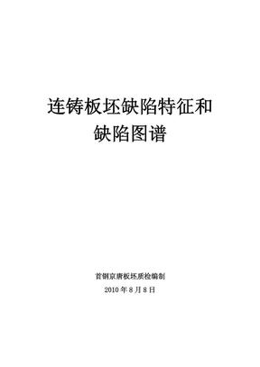 连铸板坯缺陷特征和缺陷图谱.pdf