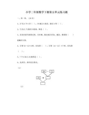 部编版二年级数学下册第五单元混合运算检测题.doc