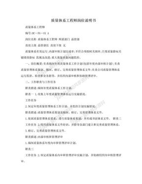 质量体系工程师岗位说明书.doc