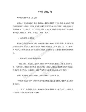 县统计局2017年人口抽样调查工作总结.doc